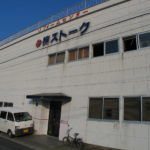 事務所・倉庫(S造2階建て)